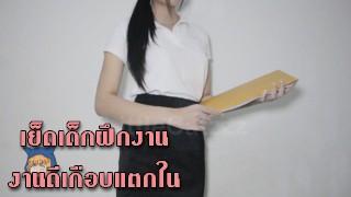 Fuck Thai intern and cum on her skirt