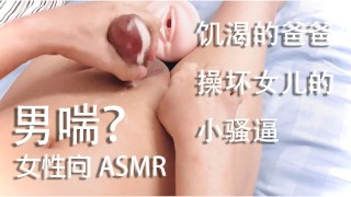女性向ASMR。中文音声。中国人帅哥呻吟打飞机玩角色扮演,中文对白有剧情。