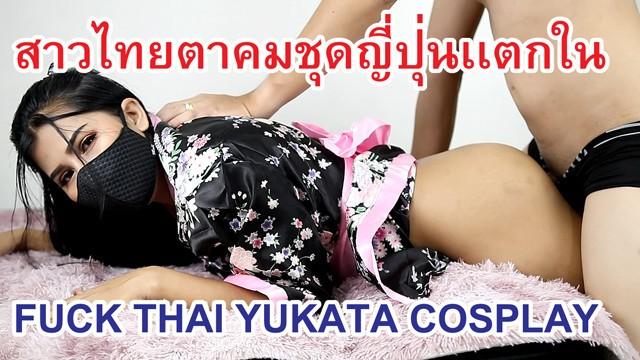 Creampie Thai Cosplay Sexy Kimono,Japan Yukata สาวไทยชุดกิโมโนญี่ปุ่นเอาจนแตกใน