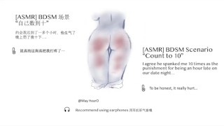 "[ASMR] ""Count To 10"" BDSM-spanking scene ""自己数到10"""
