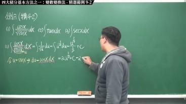 [復活][真・Pronhub 最大華人微積分教學頻道] 積分前篇重點九:四大積分基本方法之一:變數變換法|精選範例 9-2|數學老師張旭