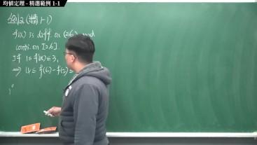 [重生][真・Pronhub 最大華人微積分教學頻道] 微分應用篇重點一:均值定理|精選範例 1-1|數學老師張旭
