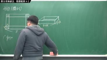 [重生][真・Pronhub 最大華人微積分教學頻道] 微分應用篇重點四:微分求極值法|精選範例 4-2|數學老師張旭