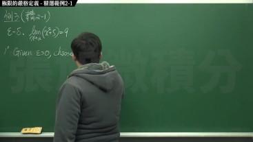 [復甦][真・Pronhub 最大華人微積分教學頻道] 極限篇重點二:極限的嚴格定義|精選範例 2-1|數學老師張旭