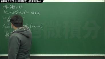 [復甦][真・Pronhub 最大華人微積分教學頻道] 極限篇重點四:極限運算定理 (四則運算篇)|精選範例 4-1|數學老師張旭