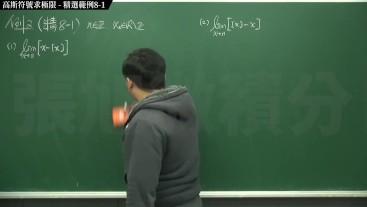 [復甦][真・Pronhub 最大華人微積分教學頻道] 極限篇重點八:高斯符號求極限|精選範例 8-1|數學老師張旭