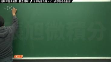 [復甦][真・Pronhub 最大華人微積分教學頻道] 極限篇重點八:高斯符號求極限|觀念講解|數學老師張旭