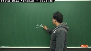 [復甦][真・Pronhub 最大華人微積分教學頻道] 連續篇重點四:中間值定理|觀念講解|數學老師張旭