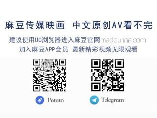 【国产】麻豆传媒新年 / 初四强打 / 六人行公寓(下) 「预告」