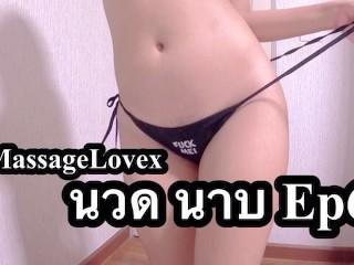 xMassageLovex - นวดนาบ Ep6