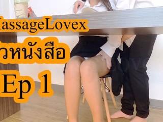 "xMassageLovex – ""ติวหนังสือ Ep1"""