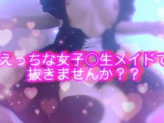 メイド服で裸エプロン♡ JKのオナニー